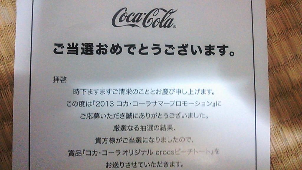 コカコーラ抽選に当選
