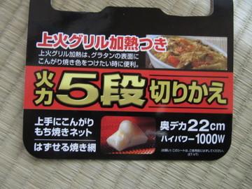 toaster_oven_spec.JPG