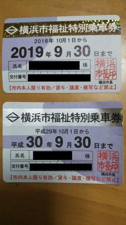 福祉特別乗車券