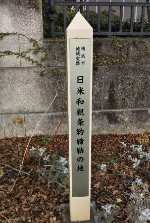 日本和親条約締結の地