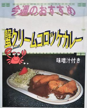 蟹クリームコロッケカレー