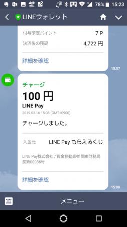 LINE Payキャンペーン当選