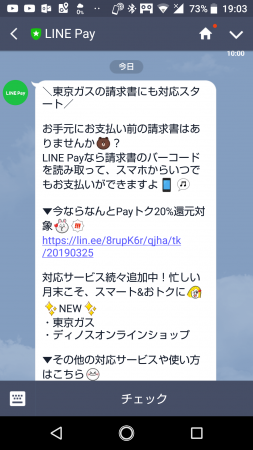 LINE Pay請求書払いに東京ガスが対応