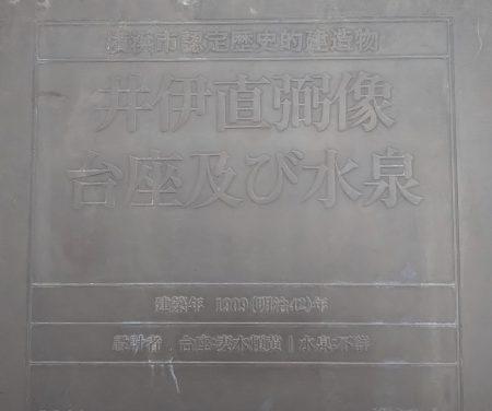 井伊直弼の像