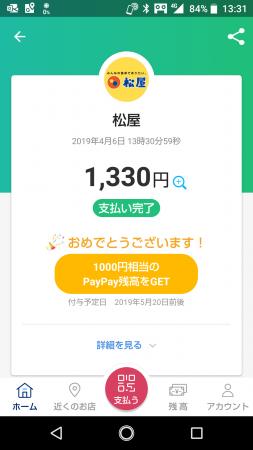 PayPayで1000円当たった