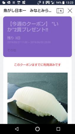 寿司のクーポン