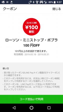 ローソン100円オフクーポン