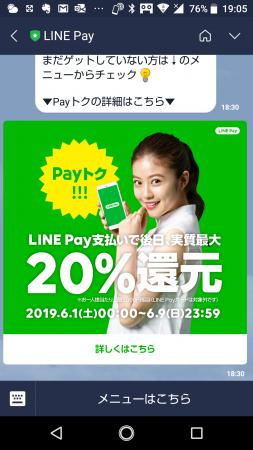LINE6月キャンペーン