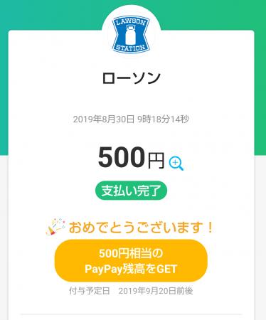 PayPayチャンス当たり