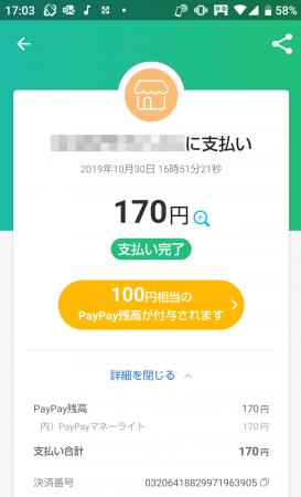 100円還元