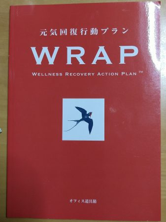 WRAPの本