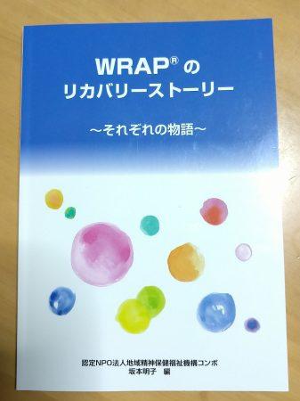 WRAPのリカバリーストーリー