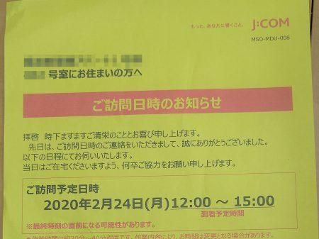 J:COMの電波調査