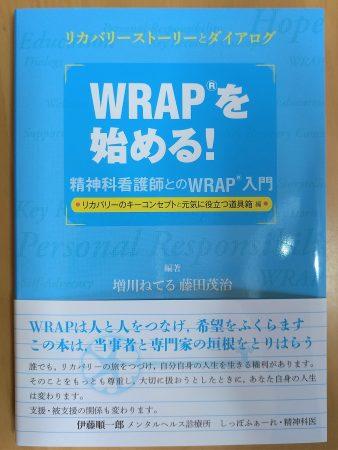 WRAPを始める