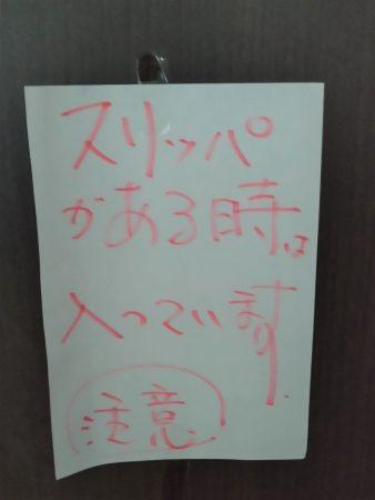 トイレの貼り紙