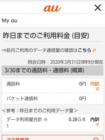 通話料0円