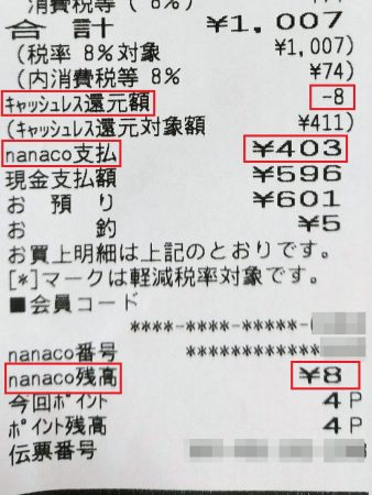 nanacoと現金で支払い
