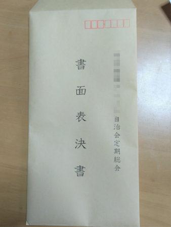 書面表決書の封筒