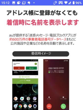 迷惑メッセージ・電話ブロックアプリ