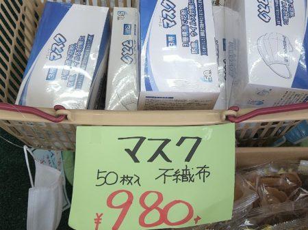 マスク980円