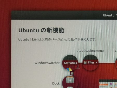 ubuntu18.04新機能