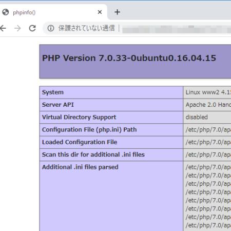 ApacheのPHPのバージョンが7.0