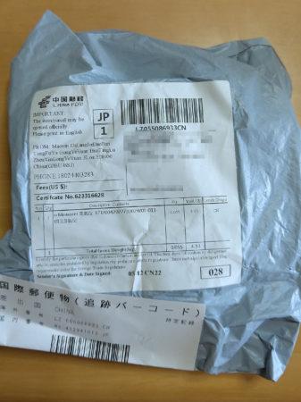中国からの小包