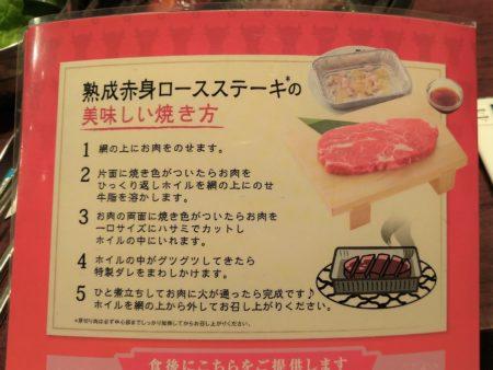 熟成赤身ロースステーキの焼き方