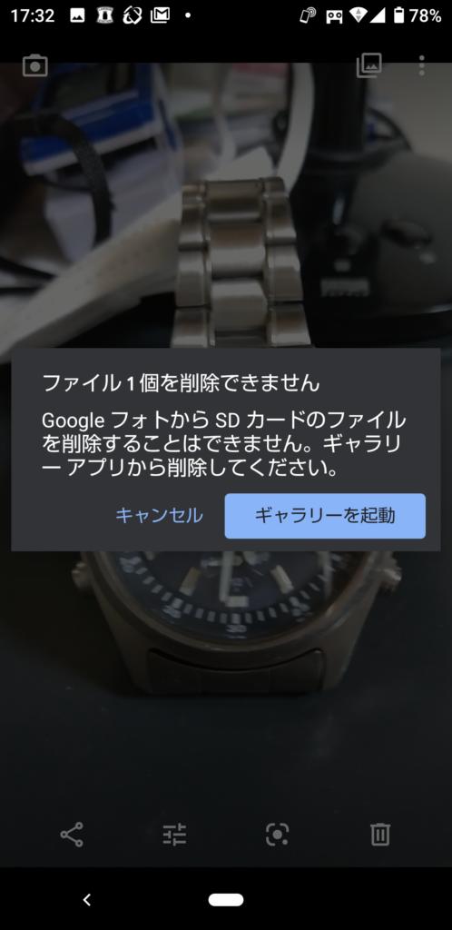 GoogleフォトからSDカードのファイルを削除することはできません。