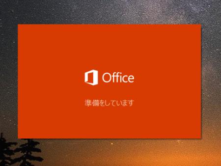 Officeインストール画面