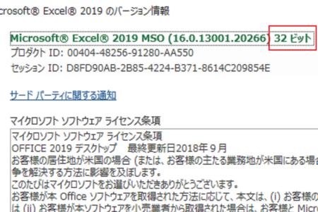 Office2019は32ビット