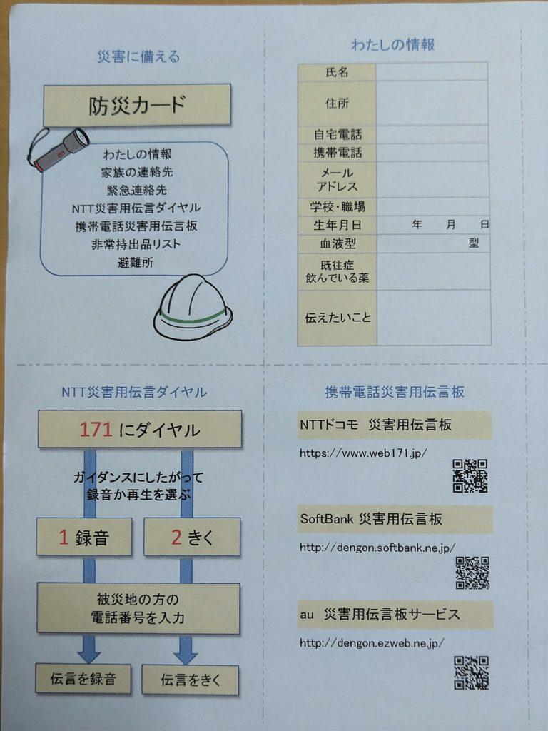 防災カード