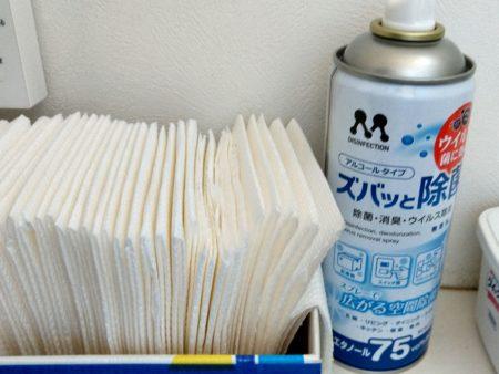 紙と除菌スプレー