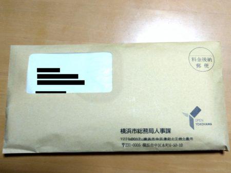 配属先通知の封筒