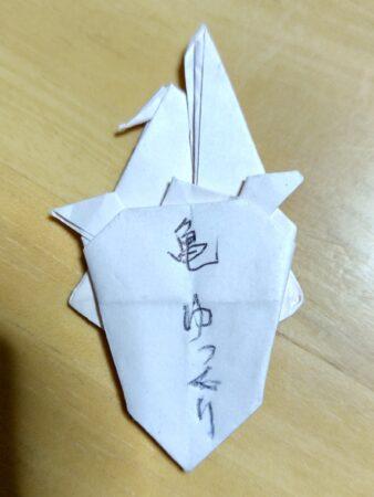 亀の折り紙